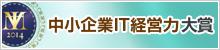 IT経営力大賞2014